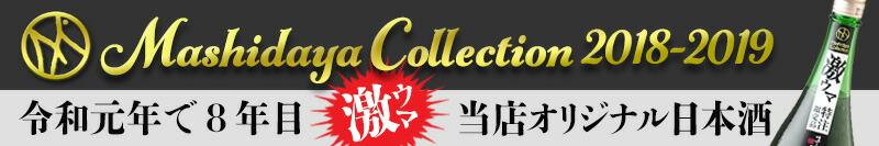 ましだやコレクション2018−2019