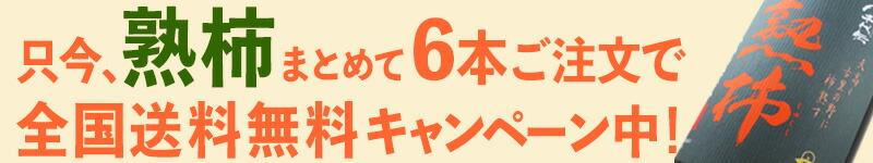 熟柿送料無料キャンペーン