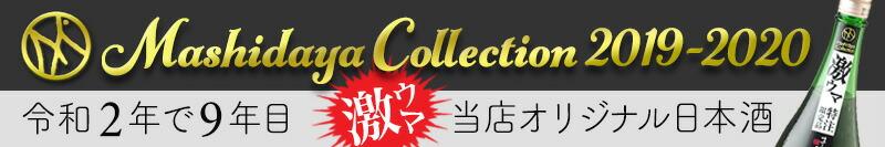 ましだやコレクション2019−2020