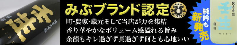 地酒プロジェクト 日本酒 壬生