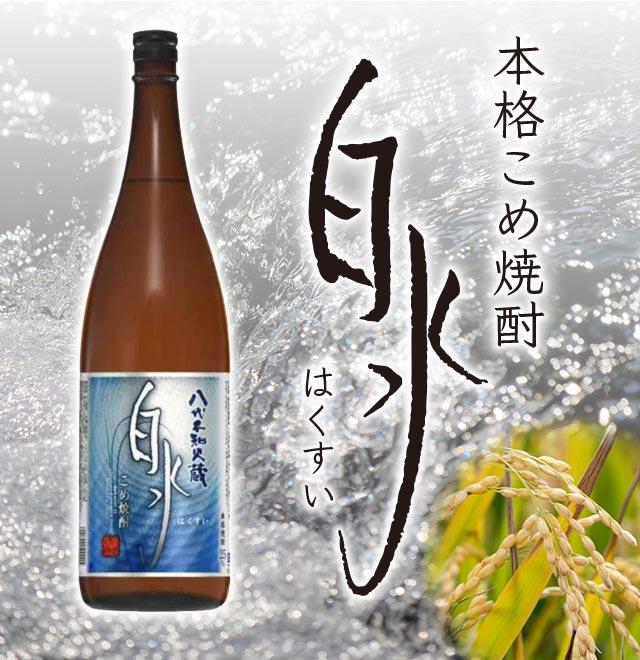 本格こめ焼酎白水(はくすい)1800ml