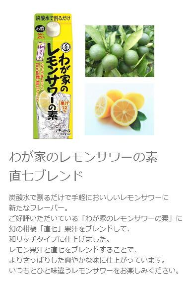 わが家のレモンサワーの素、直七ブレンド。炭酸水で割るだけで手軽においしいレモンサワーに新たなフレーバー。ご好評いただいている「わが家のレモンサワーの素」に幻の柑橘「直七」果汁をブレンドして、和リッチタイプに仕上げました。レモン果汁と直七をブレンドすることで、よりさっぱりした爽やかな味に仕上がっています。いつもとひと味違うレモンサワーをお楽しみください。