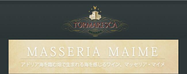 MASSERIA MAIME — アドリア海を臨む畑で生まれる海を感じるワイン、マッセリア・マイメ