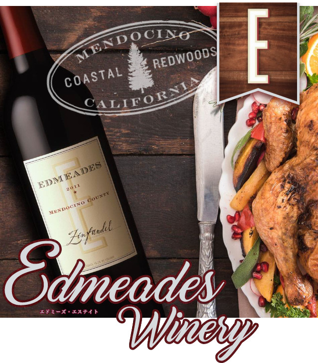 Edmeades Winery(エドミーズ・エステイト)