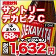 【炭酸飲料】サントリー デカビタC 210ml 瓶 1ケース