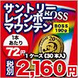 【缶コーヒー】サントリー BOSS《ボス》 レインボーマウンテンブレンド 190g 缶 1ケース《30本入》