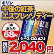 【紅茶】キリン 午後の紅茶 エスプレッソティー 185g 缶 1ケース《30本入》