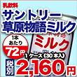 【乳飲料】サントリー 草原物語ミルク 190g 缶 1ケース《30本入》