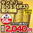 【缶コーヒー】サントリー BOSS《ボス》 贅沢微糖 豊醇の旨み 190g 缶 1ケース《30本入》