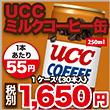 【缶コーヒー】UCC ミルクコーヒー 缶 250g 1ケース《30本入》