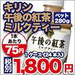 【紅茶】キリン 午後の紅茶 ミルクティー 280ml ペット 1ケース《24本入》