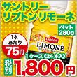 【紅茶飲料】サントリー リプトン リモーネ 280ml 小ペット 1ケース《24本入》