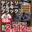 【缶コーヒー】サントリー BOSS《ボス》 シルキーブラック 300g ボトル缶 1ケース《24本入》
