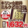 【ココア】キリン 小岩井 ミルクとココア 280g 缶 1ケース《24本入》