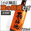 【小正醸造】 蔵の師魂 むぎ 25度 720ml 【麦焼酎】