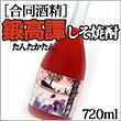 【合同酒精】 鍛高譚(たんたかたん) しそ焼酎 20度 720ml