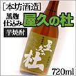 【本坊酒造】黒麹仕込み 屋久の杜  25度 720ml 【芋焼酎】