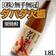 【(株)無手無冠】 栗焼酎  ダバダ火振 25° 1.8L 【栗焼酎】