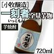 【小牧醸造】 一刻者 (いっこもん) 芋焼酎 全量芋麹 720ml 25度 【芋焼酎】