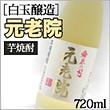【白玉醸造】 元老院 25° 720ml 【芋焼酎】