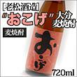"""【老松酒造】 大分麦焼酎 """"おこげ"""" 25度 720ml 【麦焼酎】"""