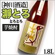 【神川酒造】 瀞とろ(とろとろ) 25度 1.8L 【芋焼酎】