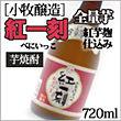 【小牧醸造】 紅一刻 (べにいっこ) 芋焼酎 全量芋 紅芋麹仕込み 720ml 25度 【芋焼酎】