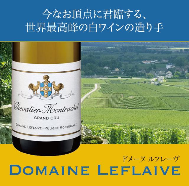 ドメーヌ ルフレーヴ — 今なお頂点に君臨する、世界最高峰の白ワインの造り手