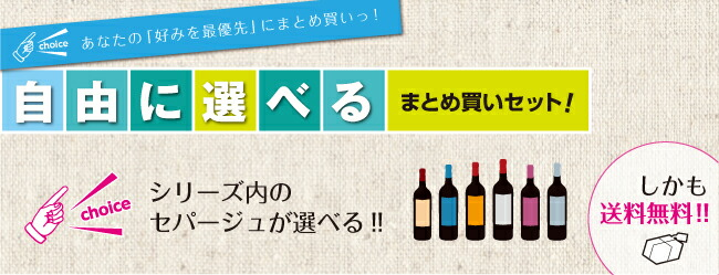自由に選べるまとめ買いセット — シリーズ内のセパージュが選べる!! しかも送料無料!!