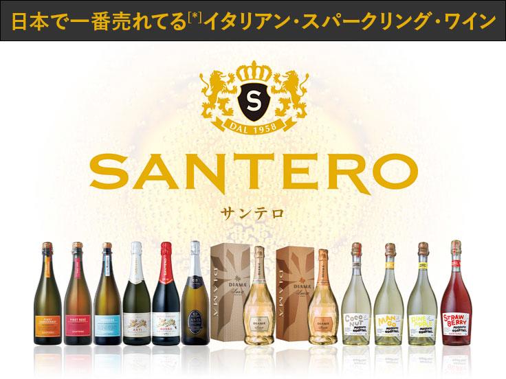 サンテロ — 日本で一番売れてる[*]イタリアン・スパークリング・ワイン
