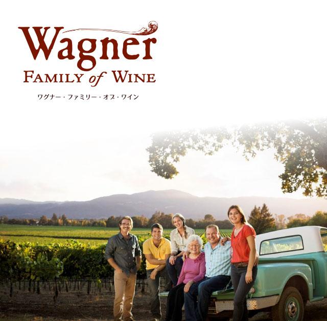ワグナー ファミリー オブ ワイン