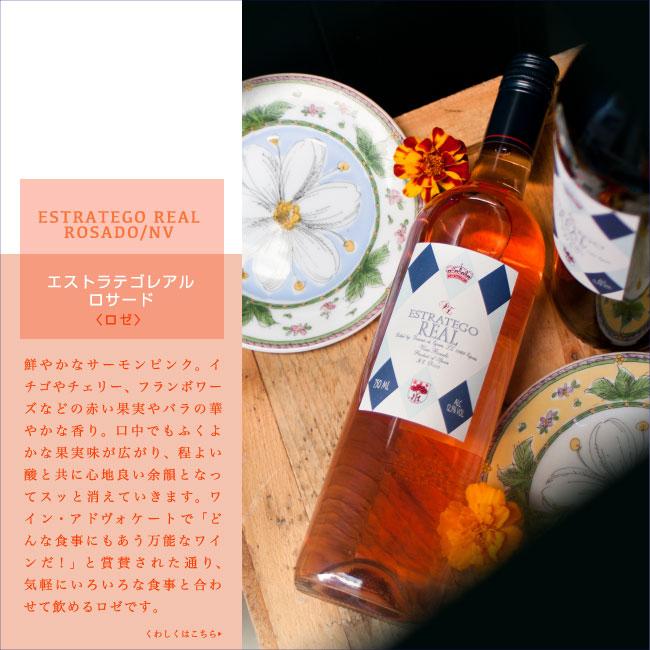 ESTRATEGO REAL ROSADO / NV エストラテゴ レアル ロサード〈ロゼ〉…鮮やかなサーモンピンク。イチゴやチェリー、フランボワーズなどの赤い果実やバラの華やかな香り。口中でもふくよかな果実味が広がり、程よい酸と共に心地良い余韻となってスッと消えていきます。ワイン・アドヴォケートで「どんな食事にもあう万能なワインだ!」と賞賛された通り、気軽にいろいろな食事と合わせて飲めるロゼです。