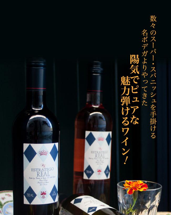 数々のスーパー・スパニッシュを手掛ける名ボデガよりやってきた陽気でピュアな魅力弾けるワイン!
