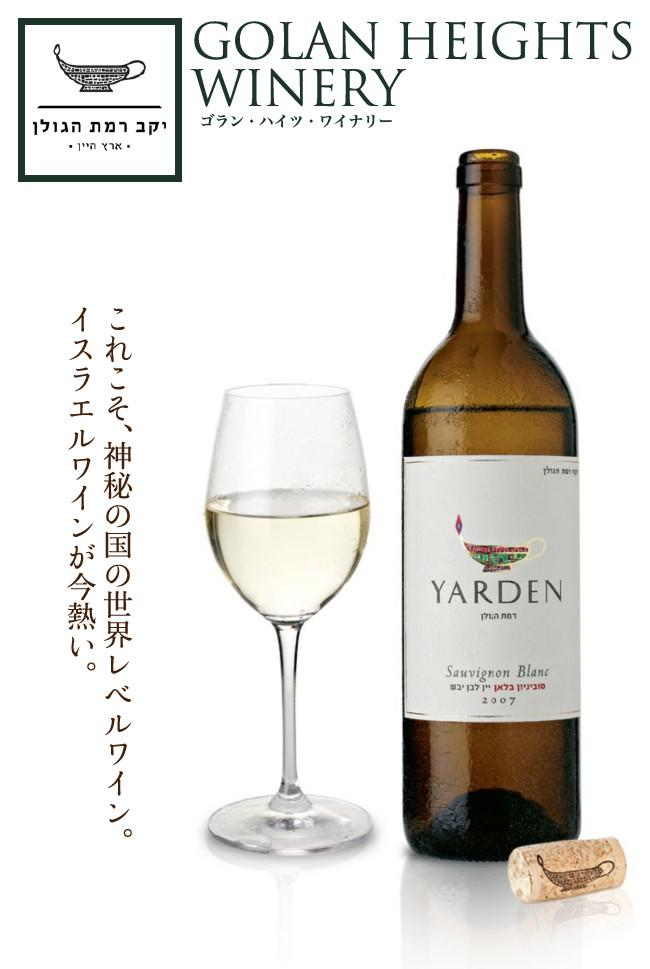 ゴラン・ハイツ・ワイナリー — これこそ、神秘の国の世界レベルワイン。イスラエルワインが今熱い。