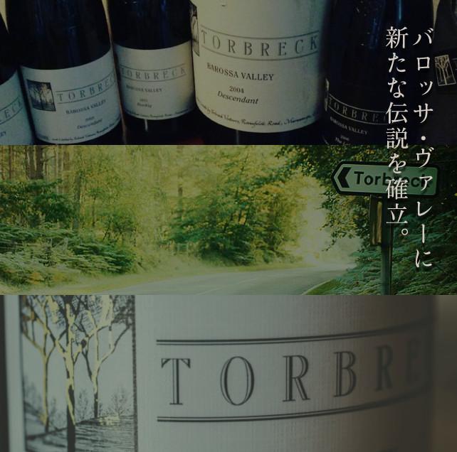 バロッサ・ヴァレーに新たな伝説を確立。ロバート・パーカーが選ぶ世界の偉大なワイナリー156のひとつ。