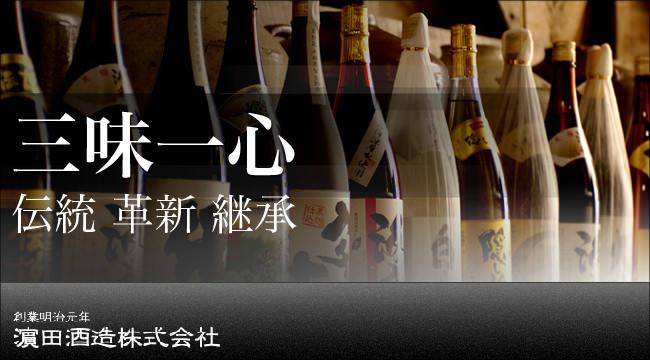 三味一心 — 伝統 革新 継承 / 創業明治元年 濵田酒造株式会社