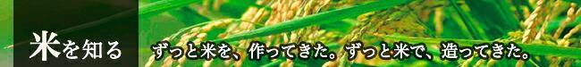 米を知る: ずっと米を、作ってきた。ずっと米で、造ってきた。