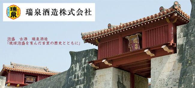 泡盛 古酒 瑞泉酒造 「琉球泡盛を育んだ首里の歴史とともに」