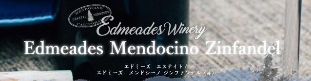 エドミーズ メンドシーノ ジンファンデル〈赤〉