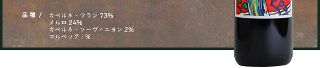 品種…カベルネ・フラン73%、メルロ24%、カベルネ・ソーヴィニヨン2%、マルベック1%