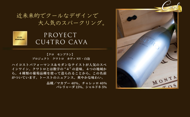 """「近未来的でクールなデザインで大人気のスパークリング」【クロ モンブラン】 プロジェクト クワトロ カヴァ NV・白泡…ハイコストパフォーマンス & モダンなテイストが人気のスペインワイン。クワトロとは数字の""""4""""の意味。4つの地域から、4種類の葡萄品種を使って造られることから、この名前がついています。トーストのニュアンス、爽やかな味わい。品種:マカブー40%、チャレッロ40% パレリャーダ15%、シャルドネ5%"""