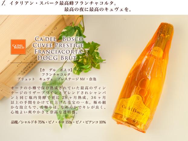 イタリアン・スパーク最高峰フランチャコルタ。最高の夜に最高のキュヴェを。「【カ デル ボスコ】 フランチャコルタ ブリュット キュヴェ プレステージ NV・白泡」は、オークの小樽で保存熟成されていた最高のヴィンテージのリザーブワインとブレンドされシャンパンと同じ瓶内発酵で更に28ヶ月熟成。36ヶ月以上の手間をかけて仕上げた至宝の一本。極め細かな泡立ちで、舌触りは、なめらかでキレが良く、心地よい爽やかさと崇高な透明感。品種:シャルドネ75%、ピノ・ネロ15%、ピノ・ビアンコ10%