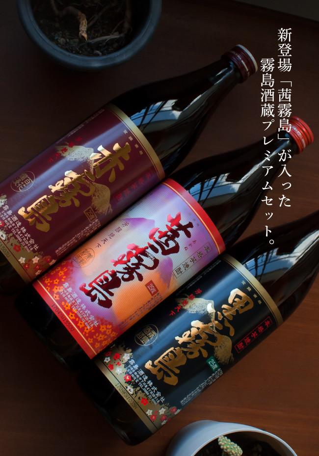 新登場「茜霧島」が入った霧島酒蔵プレミアムセット。