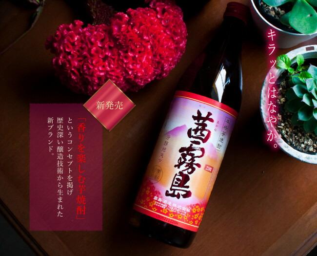 【新発売】「香りを楽しむ芋焼酎」というコンセプトを掲げ歴史深い醸造技術から生まれた新ブランド。キラッとはなやか。
