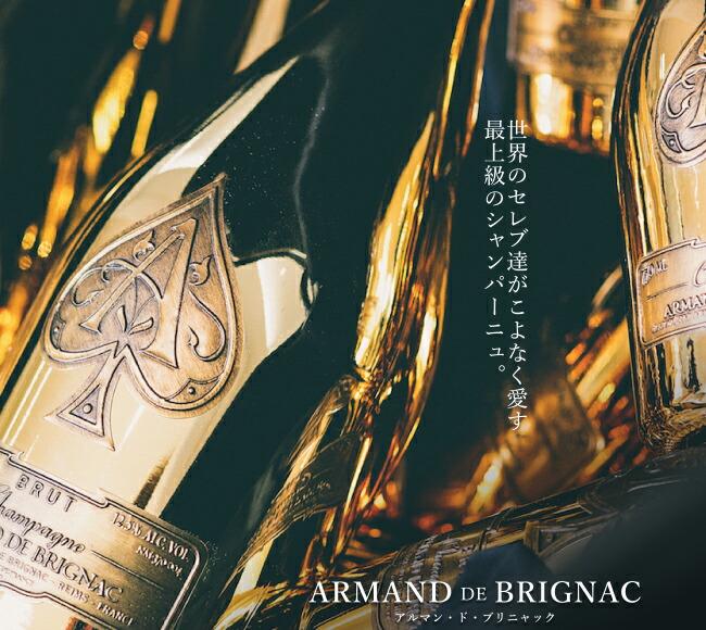 世界のセレブ達がこよなく愛す最上級のシャンパーニュ。アルマン・ド・ブリニャック