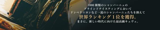 1000種類のシャンパーニュのブラインドテイスティングにおいてドンペリニヨンなど一流のシャンパーニュたちを抑えて世界ランキング1位を獲得。まさに、新しい時代に向けた最高級キュヴェ。