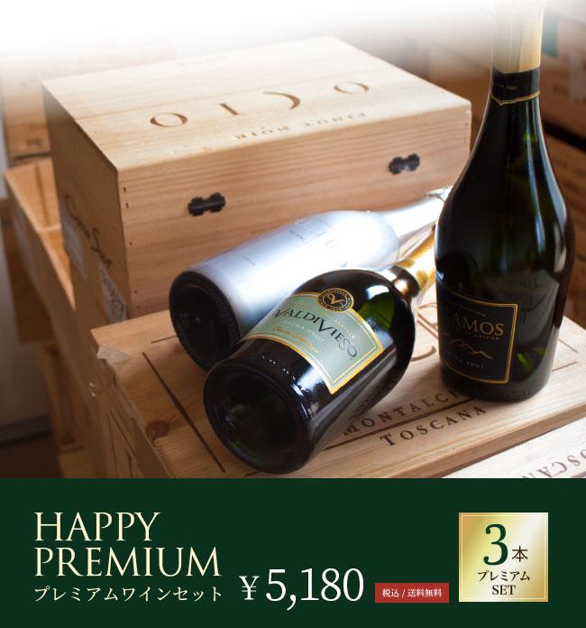 Happy プレミアムワインセット 3本プレミアムセット 税込・送料無料 5,180円