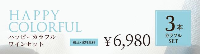 「HAPPY カラフルワインセット」3本カラフルセット 税込・送料無料 6,980円