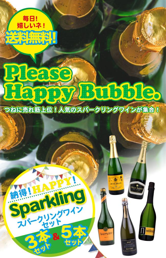 つねに売れ筋上位! 人気のスパークリングワインが集合! 毎日! 嬉しいネ! 送料無料! 納得! HAPPY! スパークリングワインセット 3本セット & 5本セット