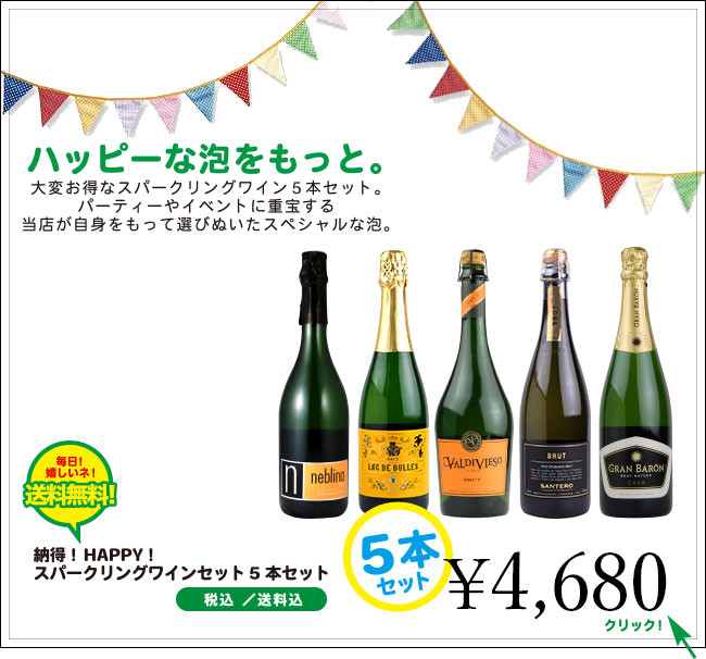 ハッピーな泡をもっと。大変お得なスパークリングワイン5本セット。パーティーやイベントに重宝する当店が自身をもって選びぬいたスペシャルな泡。毎日! 嬉しいネ! 送料無料! 納得! HAPPY! スパークリングワインセット 5本セット 4,680円〈税込・送料込〉